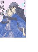 束縛の虜(1)(愛ラブマガ)