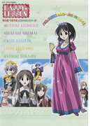 HAPPY☆LESSON(OVA)(15)