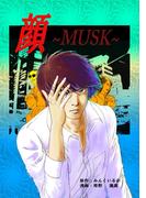 顔~MUSK~(1)