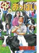 牛のおっぱい(1)