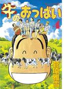 牛のおっぱい(4)