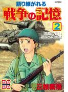語り継がれる戦争の記憶 DC-ドキュメント・コミック-(2)