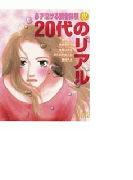 必ず泣ける読者体験20代のリアル(1)