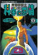 岸和田博士の科学的愛情(5)