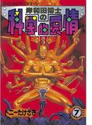 岸和田博士の科学的愛情(7)