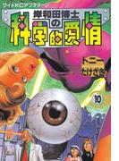 岸和田博士の科学的愛情(10)