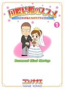 国際結婚のススメ(1)