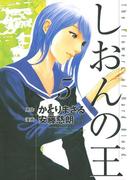 しおんの王(5)