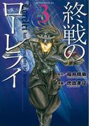 終戦のローレライ(3)