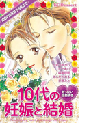 ぜったい感動する10代の妊娠と結婚 100P読み切り5本立て(1)