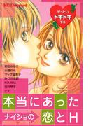 ぜったいドキドキする本当にあったナイショの恋とH(1)
