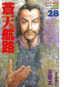蒼天航路(28)