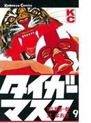 タイガーマスク(9)