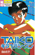 TAIKO キラキラシーズン(1)