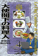 大使閣下の料理人(4)