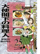 大使閣下の料理人(25)