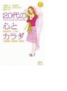 20代の心とカラダ(1)