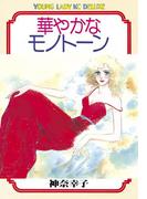 華やかなモノトーン(1)