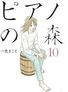 ピアノの森(10)
