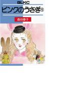 ピンクのうさぎ(1)