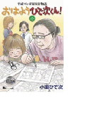 平成マンガ家実存物語 おはようひで次くん!(1)