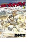 冒険!ヴィクトリア号!!(1)