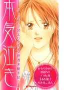 本気泣き―ケータイ小説より泣ける読者体験手記―(1)