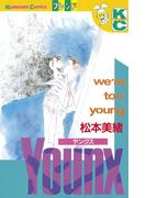 YOUNX(ヤンクス)(1)