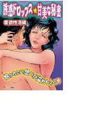 誘惑ドロップス☆甘美な秘密〈愛欲性活編〉