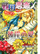 戦国悲恋 彼岸の愛(2)(IKAI)