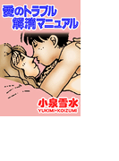 愛のトラブル解消マニュアル(4)
