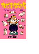 カポネ・カポネち~ブルドッグ・ギャグ・ストーリー漫画(1)