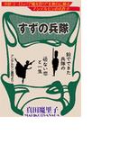 甘美で残酷なグリム童話~すずの兵隊~(1)(甘美で残酷なグリム童話 )