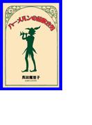 甘美で残酷なグリム童話~ハーメルンの笛吹き男~(2)(甘美で残酷なグリム童話 )