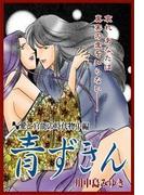 甘美で残酷なグリム童話~青ずきん~(1)