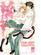 キューティブラザースウィートラヴァー(9)(カルトコミックス)