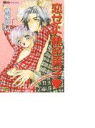恋せよ桃色男子(8)(カルトコミックス)