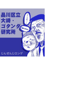 品川区立大崎・ゴタンダ研究所(1)