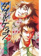 ダブル・ケンジ(4)