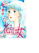 花あらしの女(4)