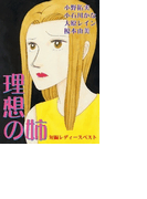 理想の姉 短編レディースベスト(4)