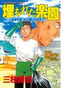 埋もれた楽園 ~谷津干潟・ゴミと闘った20年~ DC-ドキュメント・コミック-(1)
