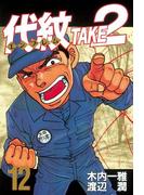 代紋<エンブレム>TAKE2(12)