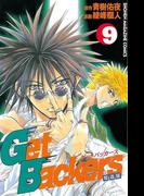 GetBackers-奪還屋-(9)