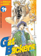 GetBackers-奪還屋-(19)