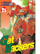 GetBackers-奪還屋-(25)