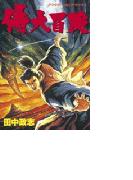 侍大冒険(1)