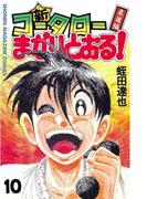 新・コータローまかりとおる!(10)柔道編