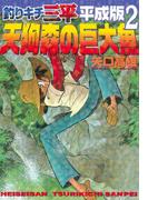 釣りキチ三平 平成版 天狗森の巨大魚