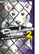 Deep Love -パオの物語-(2)
